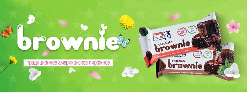 Brownie ProteinRex без сахара